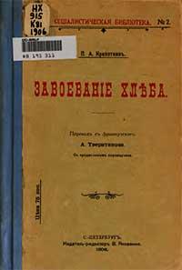 Кропоткин. Завоевание хлеба. Обложка издания 1906 г.