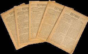 ПОЧИН. анархо-кооперативный листок