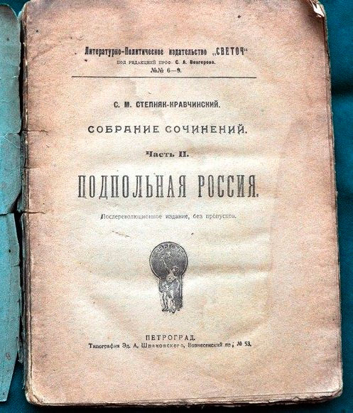 s-m-stepnyak-kravchinskij-o-p-a-kropotkine
