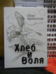 Обзор книжных изданий П.А.Кропоткина за 2016 год