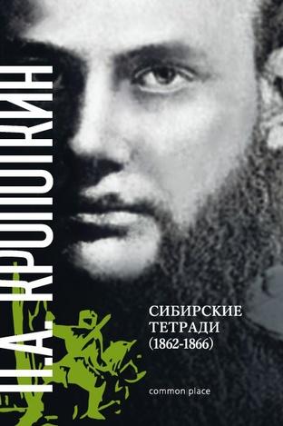 kropotkin-sibirskie-tetradi-1862-1866-izdanie-2016