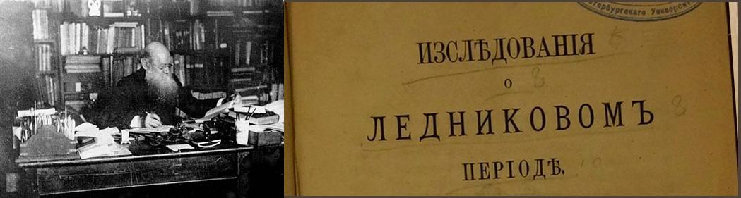 Петр Кропоткин. Исследования о ледниковом периоде.