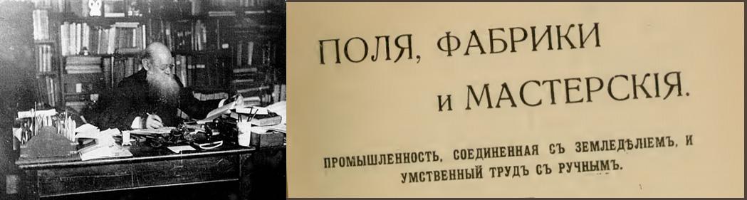 Петр Кропоткин. Поля, Фабрики и Мастерские.