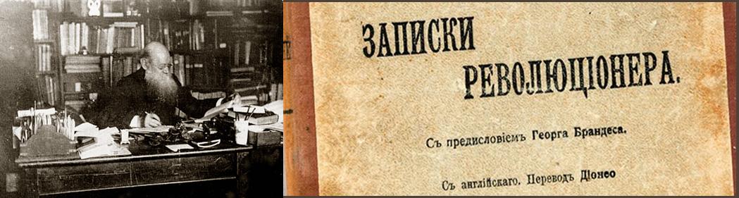 Петр Кропоткин. Записки революционера.