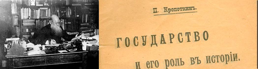 Петр Кропоткин. Государство и его роль в истории