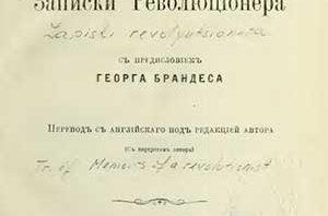 обложка-Записки-революционера-1902