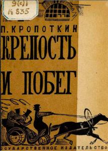 П. Кропоткин. Крепость и побег. Обложка издания 1930 года