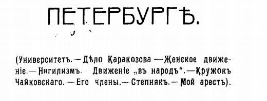 обложка-Мои-воспоминания-о-Петербурге-1906