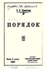 oblozhka-petr-kropotkin-porjadok-1916