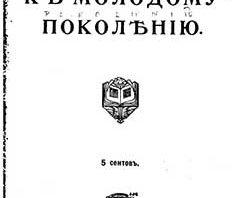 oblozhka-K-molodomu-pokoleniju-—-1913