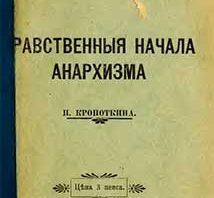 oblozhka-Nravstvennye-nachala-anarhizma-—-1907