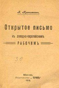 П. Кропоткин. Открытое письмо к западно-европейским рабочим