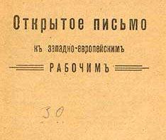 oblozhka-Otkrytoe-pis'mo-k-zapadno-evropejskim-rabochim-—-1918