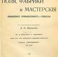 oblozhka-Polja,-fabriki-i-masterskie-1908