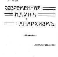 oblozhka-Sovremennaja-nauka-i-anarhizm-—-1906