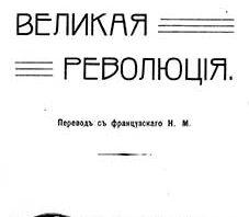 oblozhka-Velikaja-revoljucija-—-1906