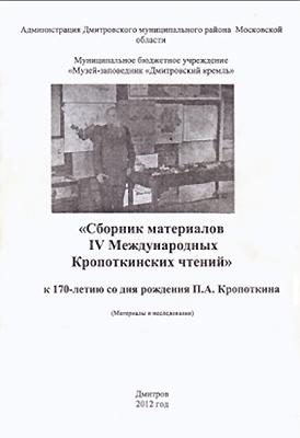 Обложка Сборник материалов IV Международных Кропоткинских чтений