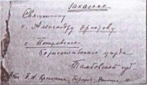 Письмо-к-отцу-Александру-