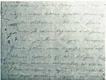 фрагмент-письма