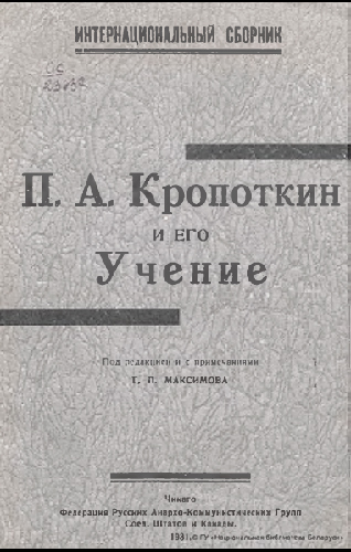 p-a-kropotkin-i-ego-uchenie-cover