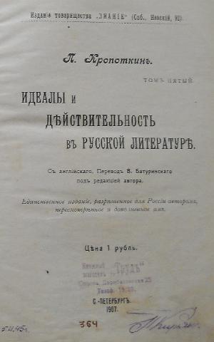 П. А. Кропоткин. Идеалы и действительность в русской литературе
