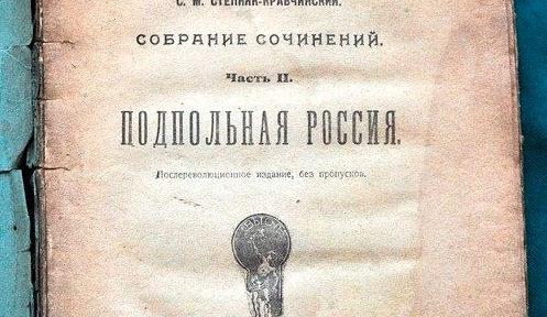 С.М.Степняк-Кравчинский о П.А.Кропоткине