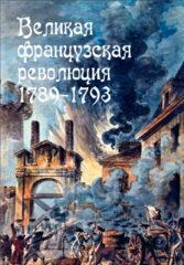 Великая Французская Революция. Обложка издания 2012 г.