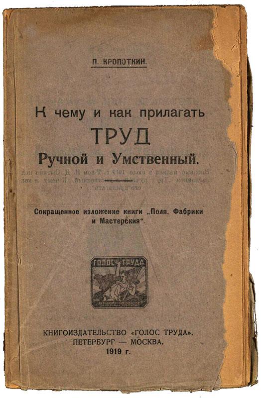 П. Кропоткин — К чему и как прилагать ТРУД ручной и умственный — 1919г. — формат pdf