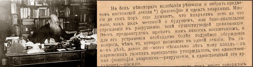 Петр Кропоткин. Анархия, ее философия, ее идеал.