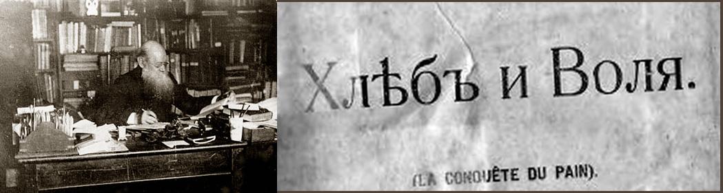 Петр Кропоткин. Хлеб и Воля.