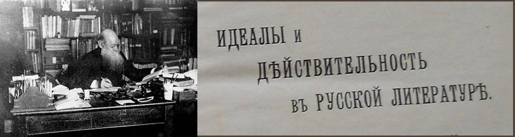 Петр Кропоткин. Идеалы и действительность в русской литературе.