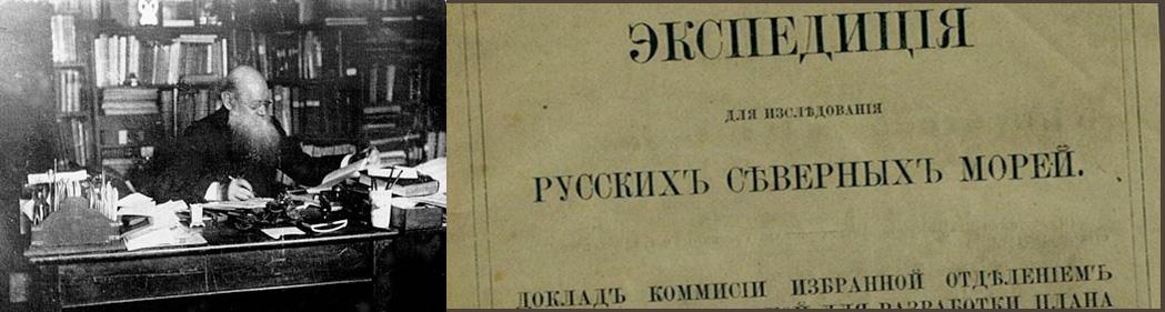 Петр Кропоткин. Экспедиция для исследования русских северных морей.