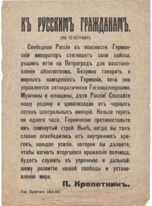 Петр Кропоткин К русским гражданам