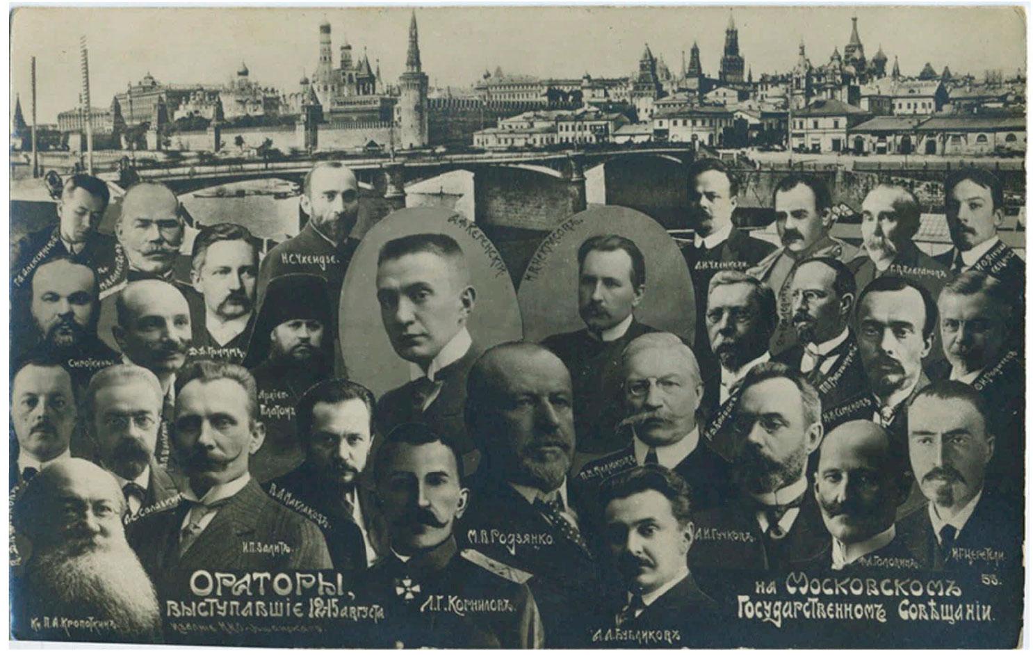 Петр Кропоткин и другие ораторы, выступавшие 12-15 августа на Московском Государственном Совещании