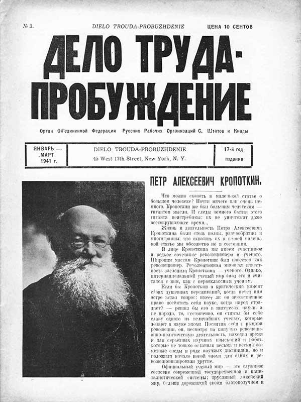 Петр Алексеевич Кропоткин — первая страница газеты «Дело Труда — Пробуждение»