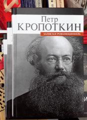 Петр Кропоткин — записки революционера — обложка издания 2018 года