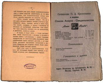Сочинения П.А. Кропоткина — в издании Союза Анархо-Синдикалистов Голос Труда, 1919 год