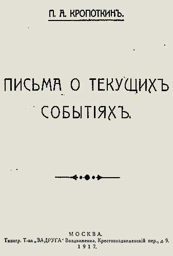 П.Кропоткин. Письма о текущих событиях