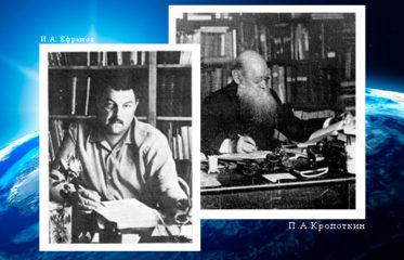 Иван Ефремов и Петр Кропоткин